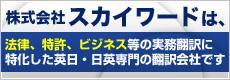 株式会社スカイワードは、法律、特許、ビジネス等の実務翻訳に特化した英日・日英専門の翻訳会社です。