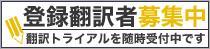 登録翻訳者募集中 翻訳トライアルを随時受付中です
